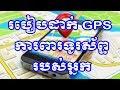 របៀបដាក់ GPS ការពារទូរស័ព្ទរបស់អ្នក / How to set GPS on smartphone, Android