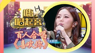 《嗨!唱起来》第5期精彩:百人合唱《喜欢你》【东方卫视官方高清】