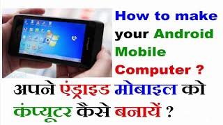 How to make Android mobile to mini computer💻 अपने फोन को कमप्यूटर कैसे बनाएं