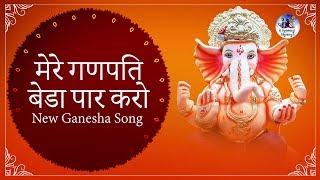 Om Gajanana | Mere Ganpati Beda Paar Karo Bhajan with Lyrics | New Ganesha Song 2019