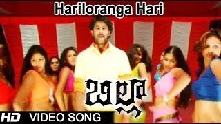 Billa Movie | Hariloranga Hari Video Song | Prabhas, Anushka