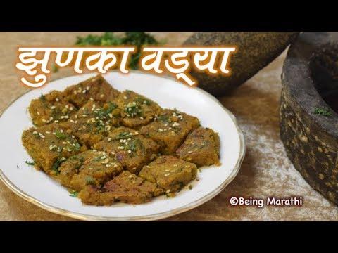Jhunka Vadya Marathi Recipe