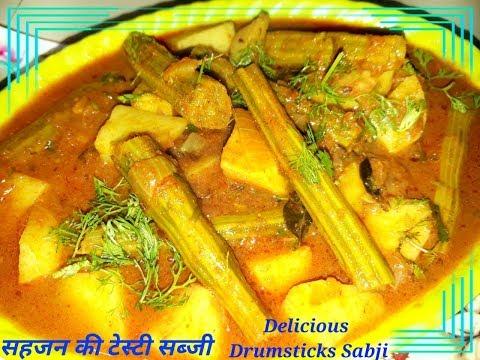 सहजन की टेस्टी सब्जी | Delicious Drumsticks Sabji