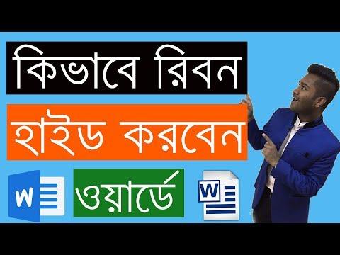 How To Hide Word 2013 Ribbon Lang Bengali