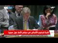 جلسة طارئة لمجلس الأمن حول قرار ترمب بسيادة إسرائيل على الجولان السوري المحتل | بث مباشر