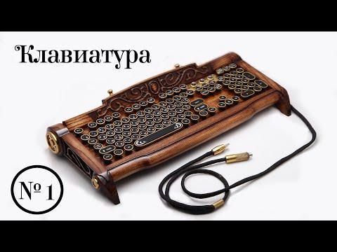 My first steampunk keyboard. Моя первая стимпанк клавиатура.