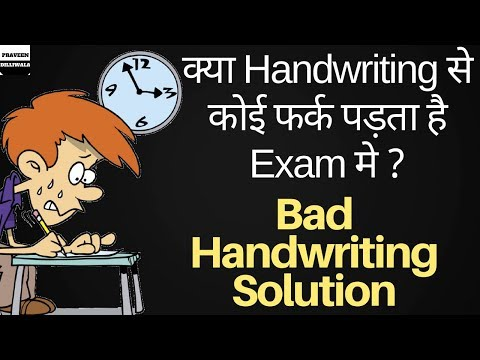 Does Handwriting matters in Exam ? | Bad Handwriting Instant Solution.| CBSE | Board Exam