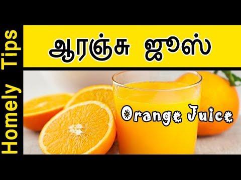 ஆரஞ்சு ஜூஸ் | Orange juice in Tamil | Juice in Tamil | Homely tips