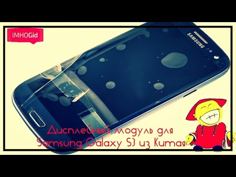 Посылка из Китая #2 - дисплей для Samsung Galaxy S3 [IMHOGid]