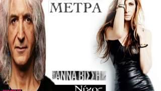 Metra Nikos Karvelas & Anna Vissi / Μέτρα Νίκος Καρβέλας & Άννα Βίσση