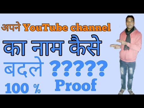 How to change youtube channel Name from mobile youtube channel का नाम बदले हिन्दी में मोबाईल से