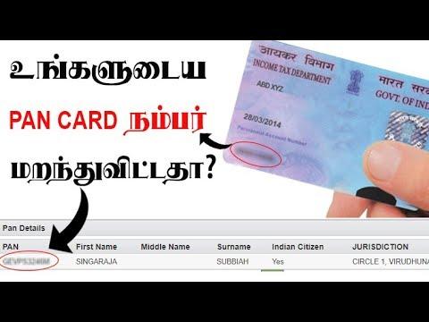 How to find your Lost PAN CARD number in Tamil | தொலைந்து போன PAN நம்பர் ஐ கண்டுபிடிப்பது எப்படி