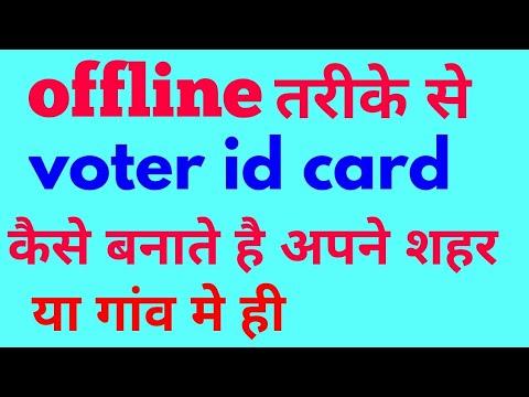 offline voter id kaise apply kare