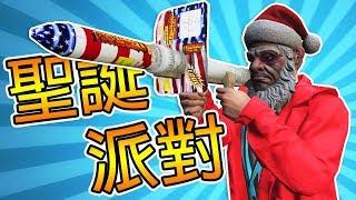【DE JuN】GTA 5 - 聖誕狂歡派對時間!! ( 歡樂時刻 )