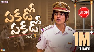 Pakado Pakado Part 2 || Dhethadi || Tamada Media