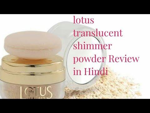 Lotus make up translucent shimmer powder Review in Hindi