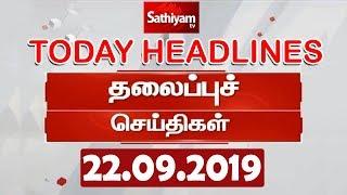 Download Today Headlines   இன்றைய தலைப்புச் செய்திகள்   22 Sep 2019   Tamil Headlines   Headlines News Video