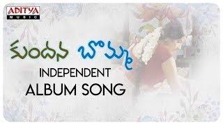Kundana Bomma Independent Album Song | Srikanth Siripuram | MLR Raajaa