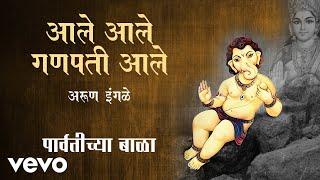 Aale Aale Ganpati Aale - Official Full Song | Parvatichya Bala| Arun Ingle