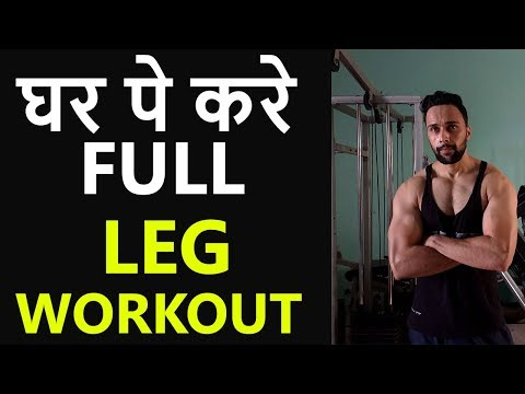 Full home leg (Thigh) workout For Men And Women | Best 5 leg exercises for mass (SIZE)