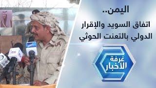 اليمن.. اتفاق السويد والإقرار الدولي بالتعنت الحوثي