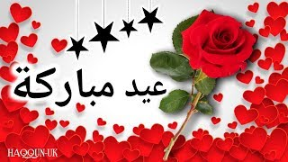 Happy Eid Mubarak Video/Eid Greeting Ecard/Happy Eid Mubarak 2020 New Video Status