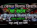 মিলাদ কিয়াম | এ বছরের সেরা মিলাদ কিয়াম 2021ইং | ছারছিনা দরবার শরীফ |