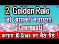 Two Golden Rule In Mutual Funds to Become Crorepati