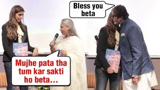 Amitabh Bachchan Jaya Bachchan Get Emotional On Daughter Shweta Nanda