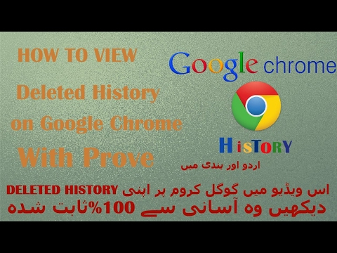 How to see Deleted Search History in Google Chrome in Urdu and Hindi