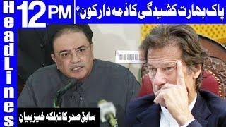Zardari Censures Govt Over Deteriorating Ties with India | Headlines 12 PM | 25 September|Dunya News