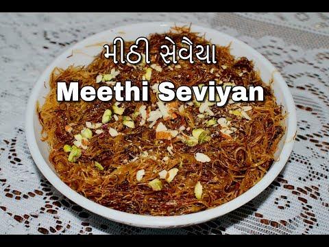 મીઠી સેવૈયા || मीठी सेवइयां || Meethi Seviyan Recipe (Without Milk) || Sweet Vermicelli