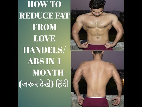 How to reduce fat from Love handles/ABS in 1 month in हिंदी