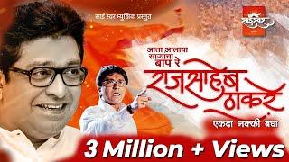 Raj Saheb Thackeray Song   Aalay Saryancha Baap   आलाय साऱ्यांचा बाप   Sai Swar Music