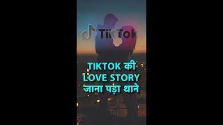TIKTOK की LOVE STORY, MUMBAI से भागी लड़की, जाना पड़ा Police Station