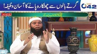 Shehar-e-Hikmat | Hakeem Tariq Mehmood | Ubqari |  Iftar Transmission | 17 May 2019