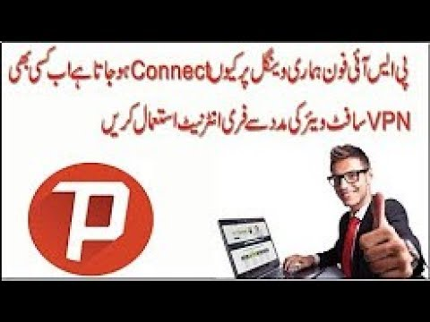 Why Psiphone Connect On Our PTCL 3g Evo wingle Full Explained In Urdu Hindi