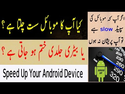 Speed Up Your Android Device Without Installing Any Software URDU / HINDI