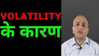 10 Reasons For Stock Market Volatility (hindi)