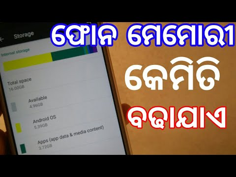 ଫୋନ ମେମୋରୀ ବଢ଼ାନ୍ତୁ✔how to increase phone memory by cloud storage Android application||odia