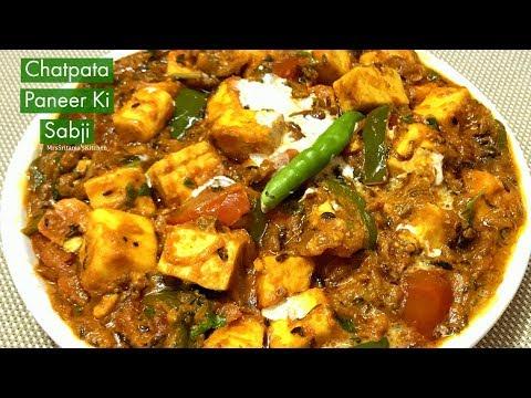 Chatpata Paneer Ki Sabji--Easy Chatpata Paneer Masala Restaurant Style-Indian Veg Main Course Recipe
