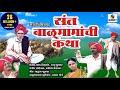 Balumama Katha Marathi Movie Marathi Chitapat Sumeet Music