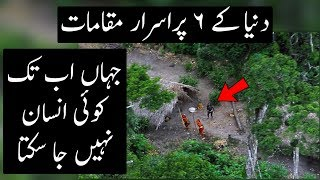6 Places No Human has Ever Set Foot on | Urdu / HIndi