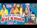 Maithili Nach Programme 1 Kunwar Brajbhan Part 1 Maithili Na