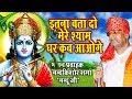 Live Program Itna Bta Do Mere Shyam Ghar Kab Aaonge Shyam Bhajan श र नन दक श र Saawariya mp3