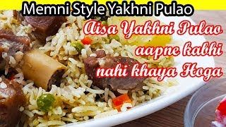 Mutton Yakhni Pulao l Memoni Style Yakhni Pulav l Indian food l  Cooking with benazir