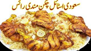 Chicken Mandi Famous Saudi Style Arabian Mandi Rice Dish IChicken Mandi Rice Recipe
