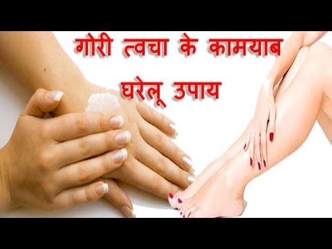 गोरी त्वचा के घरेलू उपाय Best Skin Whitening Tips In Hindi 100% Working