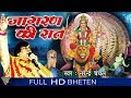Download Jaagran Ki Raat || Narendar Chanchal || Eagle Devotional MP3,3GP,MP4
