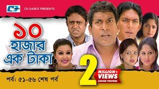 Dosh Hazar Ek Taka   Episode 51 The End   Bangla Comedy Natok   Mosharof Karim   Chonchol   Kushum